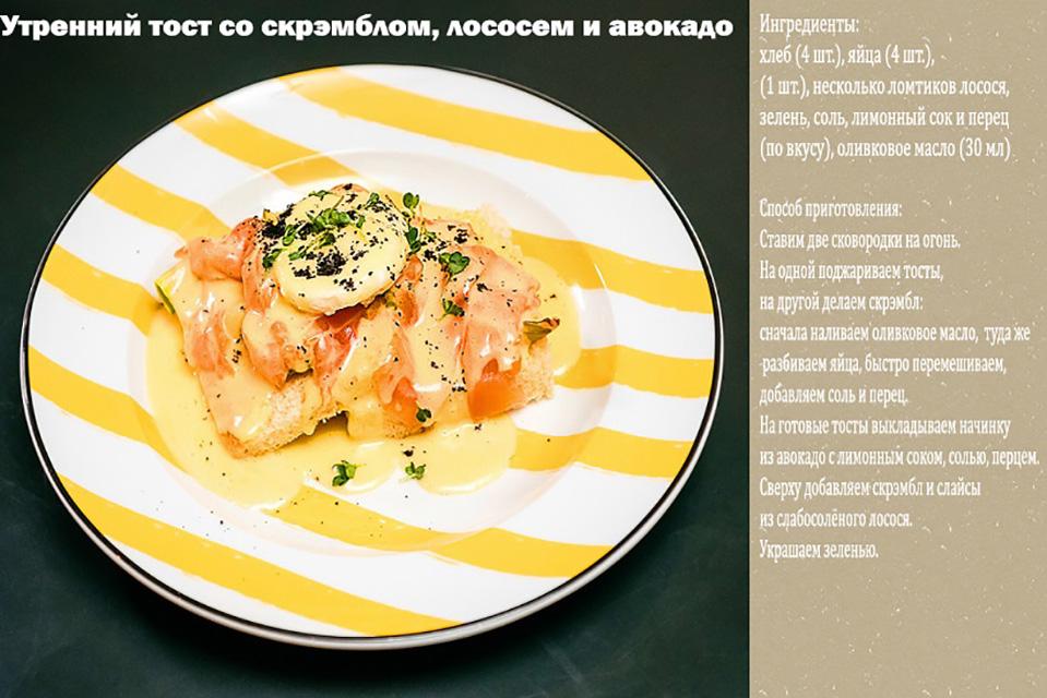 Тост с лососем от Александра Бельковича