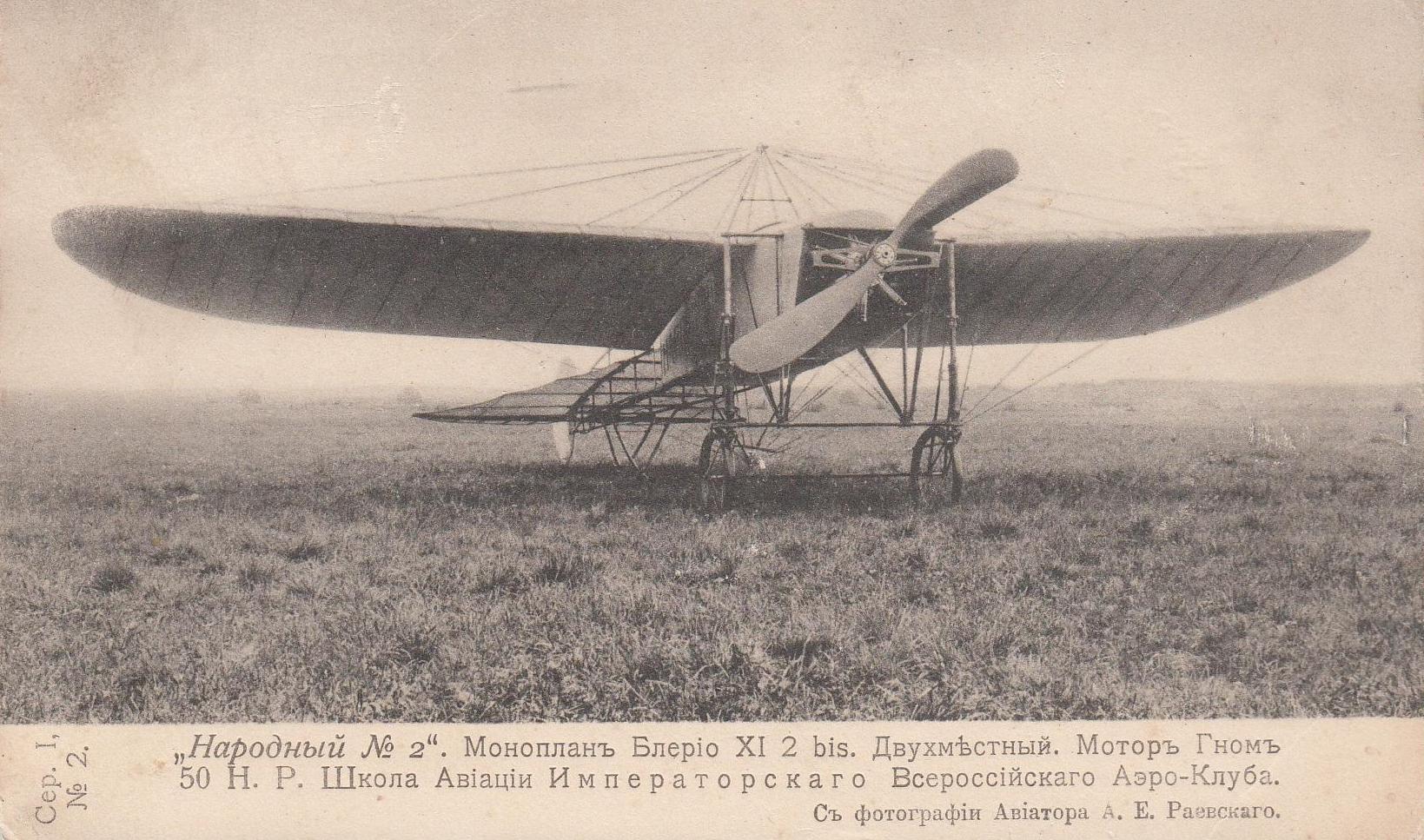 аэроплан Bleriot-XI