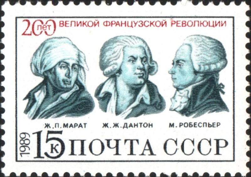 Марат, Дантон, Робеспьер
