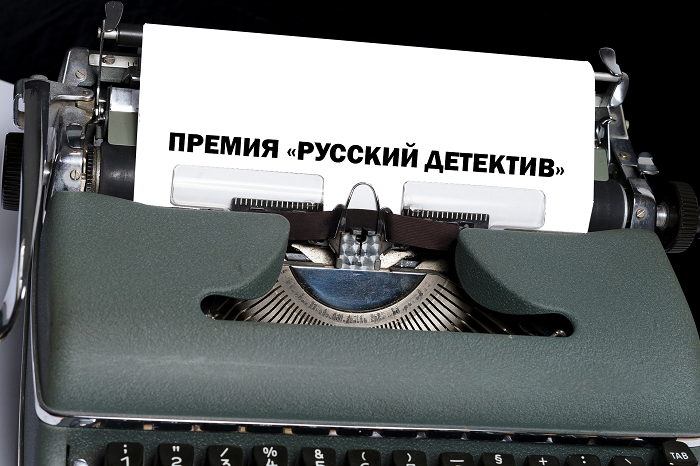 Объявлен шорт-лист премии «Русский детектив»