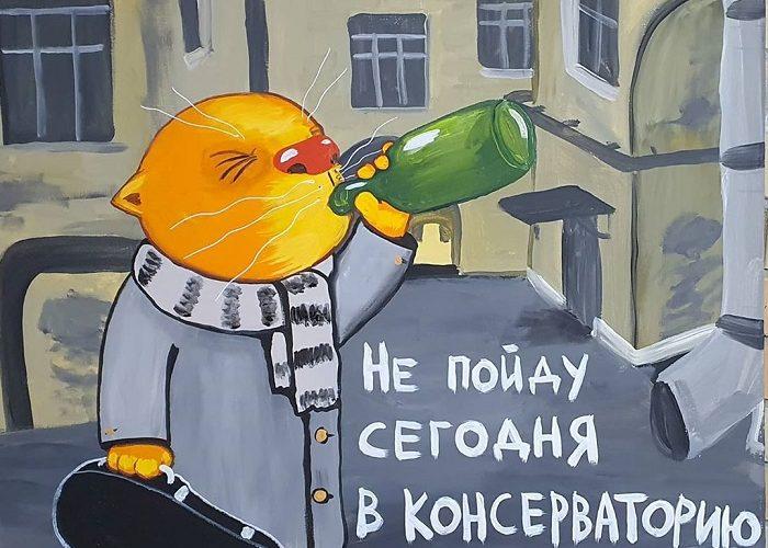 Вася Ложкин и его дом культурных котиков