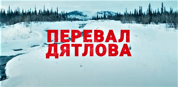 Что надо знать о киносериале «Перевал Дятлова»?