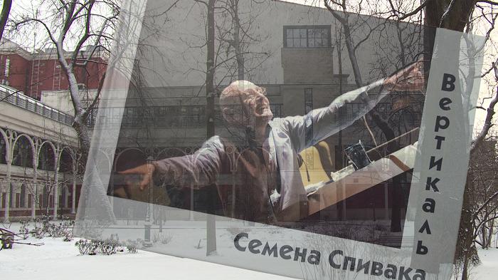 Семен Спивак. «Из прошлого в будущее»