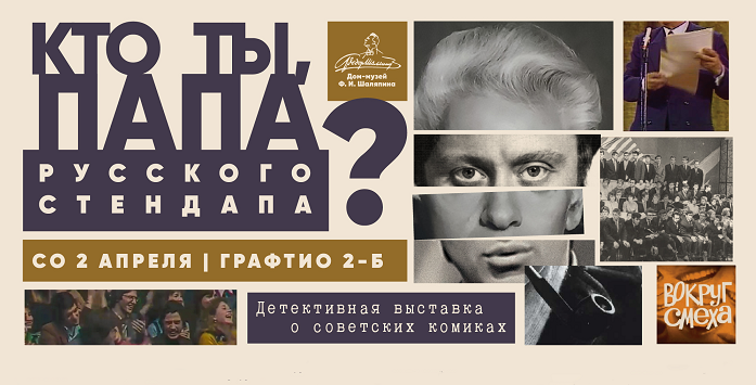 «Папа русского стендапа»